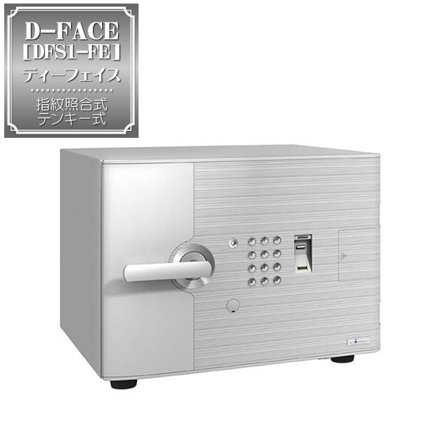 D-FACE ディー・フェイス [DFS1-FE] | ◆送料無料◆耐火金庫 テンキーと指紋照合を使い分け、キーレスでシンプルな操作性。スタイリッシュでインテリア性の高い金庫はリビングに置いても様になります。1時間耐火性能試験合格!