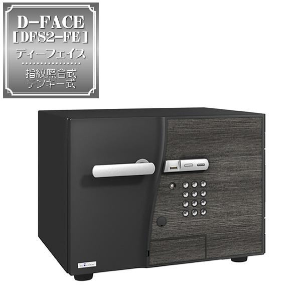 D-FACE ディー・フェイス [DFS2-FE] | ◆送料無料◆耐火金庫 テンキーと指紋照合を使い分け、キーレスでシンプルな操作性。スタイリッシュでインテリア性の高い金庫はリビングに置いても様になります。1時間耐火性能試験合格!