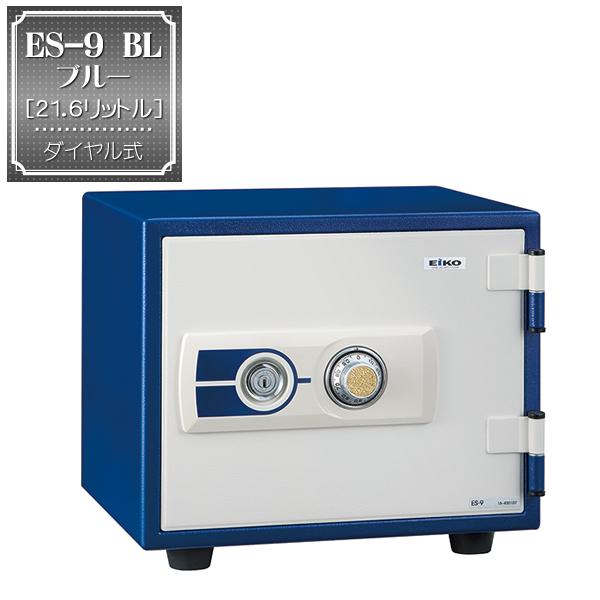 ダイヤル式小型金庫 ES9ブルー ES-9BL (ダイヤルタイプ) | 【送料無料!】21.6リットル ダイヤル式でシンプルな操作性。インテリア性の高い金庫はリビングに置いても様になります。
