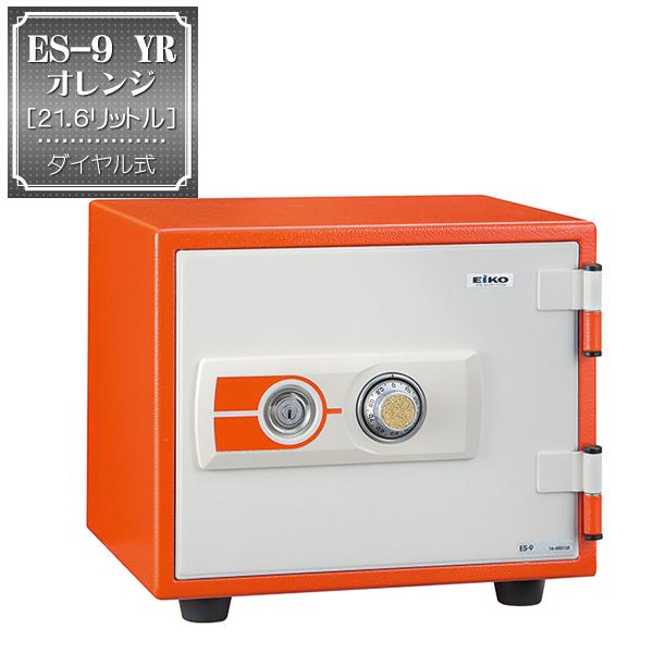 ダイヤル式小型金庫 ES9オレンジ ES-9YR (ダイヤルタイプ) | 【送料無料!】21.6リットル ダイヤル式でシンプルな操作性。インテリア性の高い金庫はリビングに置いても様になります。