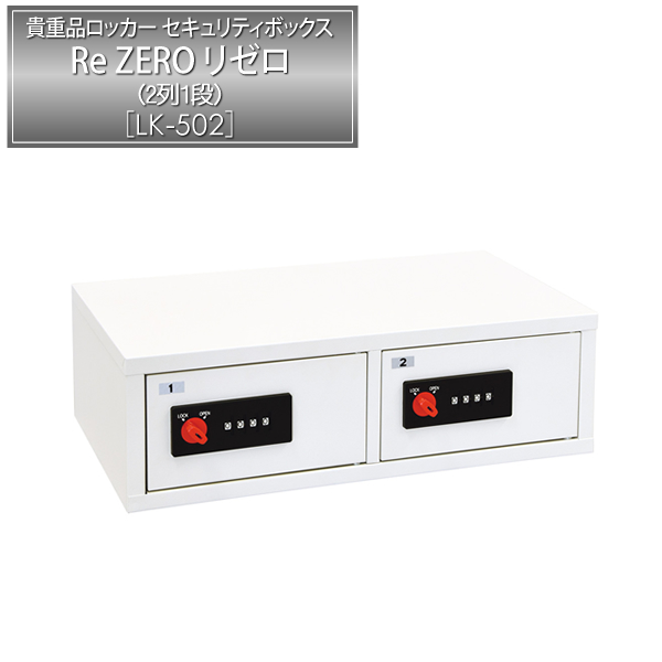 リゼロシリーズ 貴重品ロッカー[保管庫] LK-502 | 個人用ロッカーが置けない店舗・事務所のバックヤードに最適の省スペース型。お財布・携帯電話・スマホ等を収納します。アパレル、飲食店等のバックヤード、バイトテロ対策にも