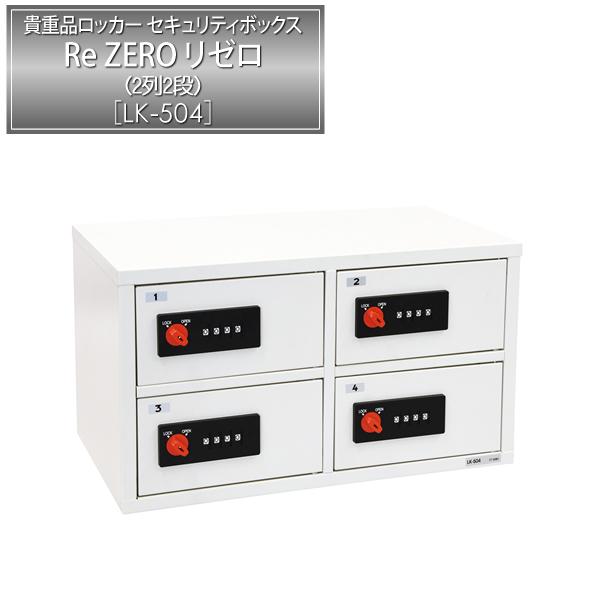 貴重品ロッカー[保管庫] LK-504 | 個人用ロッカーが置けない店舗・事務所のバックヤードに最適の省スペース型。お財布・携帯電話・スマホ等を収納します。アパレル、飲食店等のバックヤード、バイトテロ対策にもReZEROシリーズ