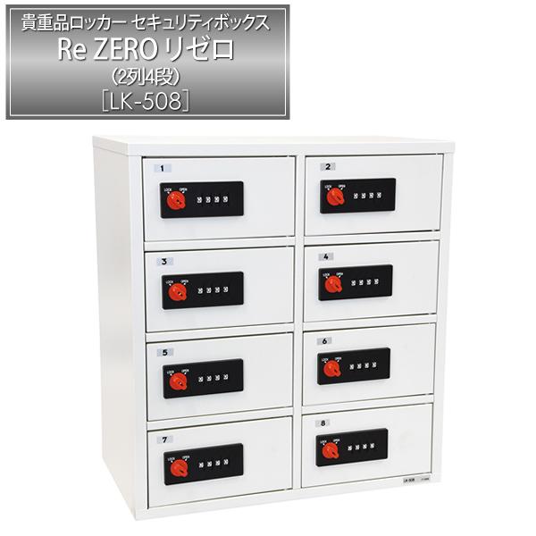 貴重品ロッカー[保管庫] LK-508 | 個人用ロッカーが置けない店舗・事務所のバックヤードに最適の省スペース型。お財布・携帯電話・スマホ等を収納します。アパレル、飲食店等のバックヤード、バイトテロ対策にもReZEROシリーズ