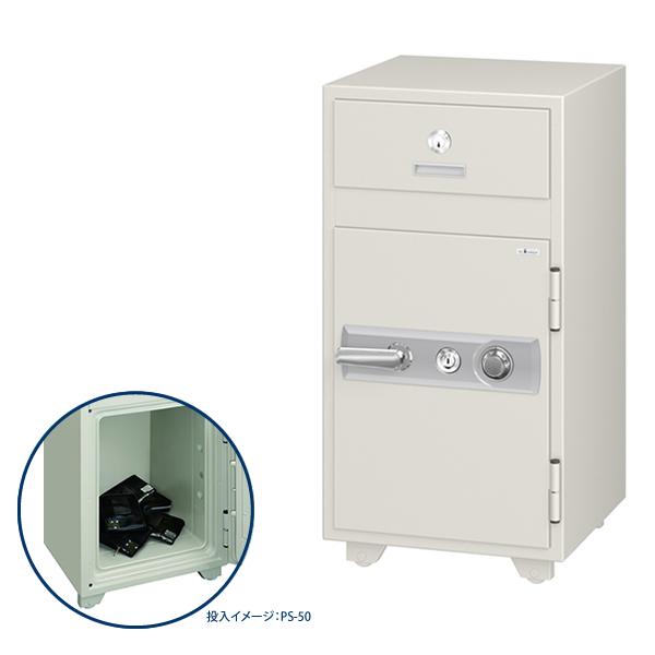 投入式耐火金庫 PS-50(ダイヤル式) | 【投入金庫 ダイヤル式】 上部引出しからの投入収納で、下部の扉を解錠することなく入庫できます。24時間営業の店舗様などに!