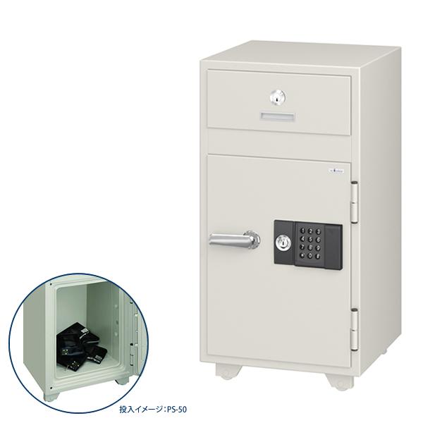 投入式耐火金庫 PS-50E(テンキー式) | 【投入金庫 ダイヤル式】 上部引出しからの投入収納で、下部の扉を解錠することなく入庫できます。24時間営業の店舗様などに!