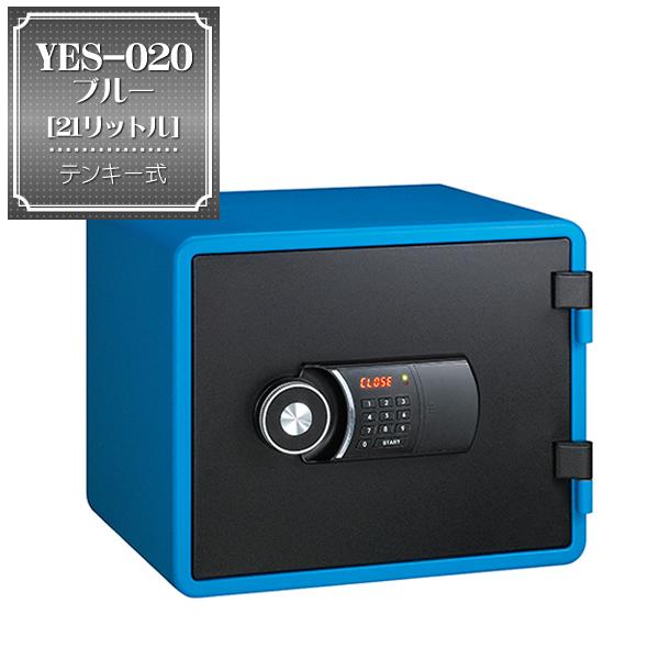 インテリア金庫 YESブルー YES-020BL (テンキータイプ) | 【送料無料!】21リットル テンキー式でシンプルな操作性。美しいブルー&ブラックでインテリア性の高い金庫はリビングに置いても様になります。家庭用に!オフィス用に! 耐火金庫 カラー金庫