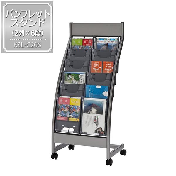 パンフレットスタンド[2列×6段]| シンプルなので、どんなオフィスでも大活躍!パンフレット立て、パンフレットスタンド、カタログ、ブックスタンド、業務用に!