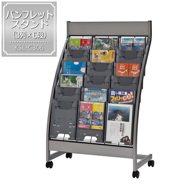 パンフレットスタンド[3列×6段]| シンプルなので、どんなオフィスでも大活躍!パンフレット立て、パンフレットスタンド、カタログ、ブックスタンド、業務用に!