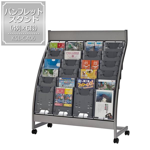 パンフレットスタンド[4列×6段]| シンプルなので、どんなオフィスでも大活躍!パンフレット立て、パンフレットスタンド、カタログ、ブックスタンド、業務用に!
