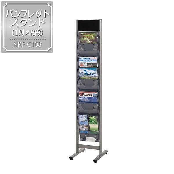最安値 NPF-C108 パンフレットスタンド カタログスタンド ブックスタンド アウトレット☆送料無料 雑誌スタンド 業務用に パンフレット立て シンプルでオシャレなスチール製 シンプルなので どんなオフィスでも大活躍 1列×8段 カタログ