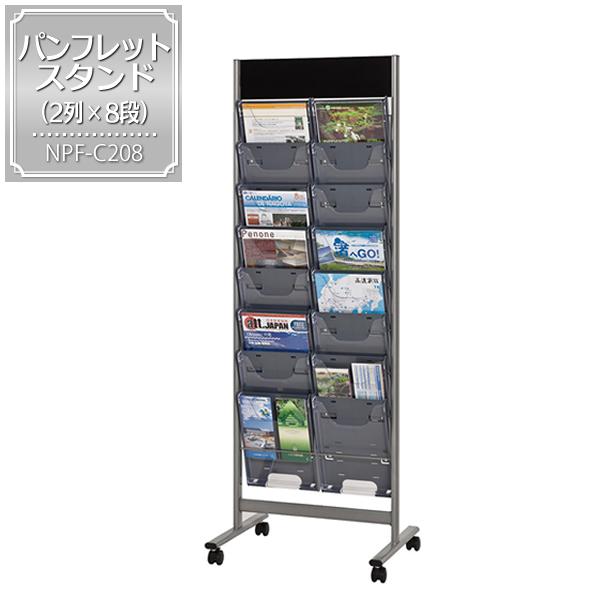 パンフレットスタンド[2列×8段]| シンプルなので、どんなオフィスでも大活躍!パンフレット立て、パンフレットスタンド、カタログ、ブックスタンド、業務用に!