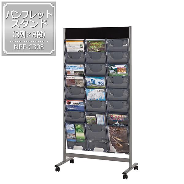 パンフレットスタンド[3列×8段]| シンプルなので、どんなオフィスでも大活躍!パンフレット立て、パンフレットスタンド、カタログ、ブックスタンド、業務用に!