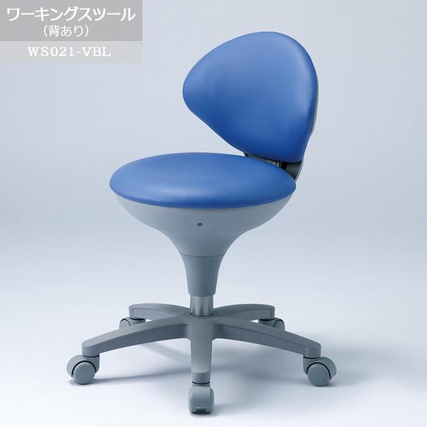 ワーキングスツール WS021-VBL (背あり) ブルー|コロンとした丸いフォルムが柔らかい印象のスツールです。 キャスター付き丸イス OAスツール 美容院、サロン、エステ、カウンター、店舗受付などに!