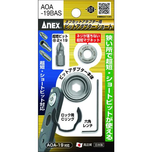 お得 感謝価格 Bit Adapter For 19_offset Adapter_ アダプター19用ビットアダプター ショートタイプ AOA-19BAS ANEX オフセット