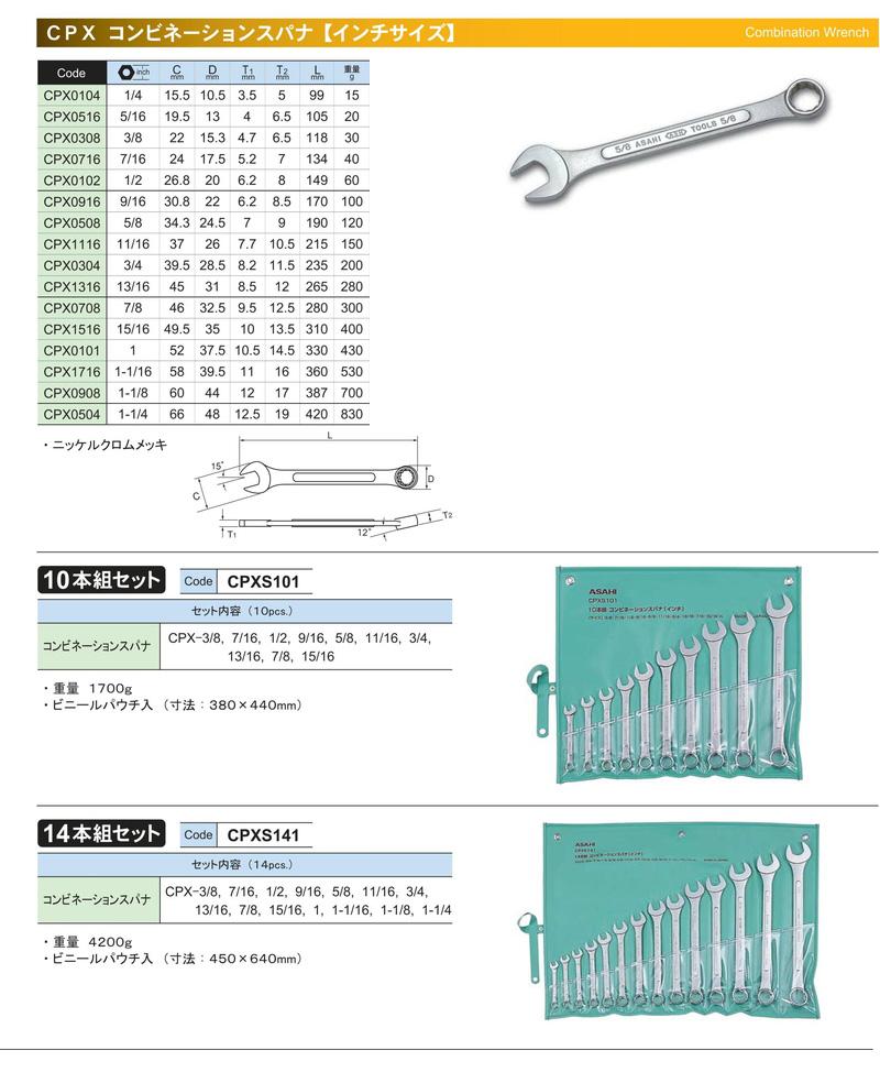 "ASAHI Combination Wrench 9/ 16"""