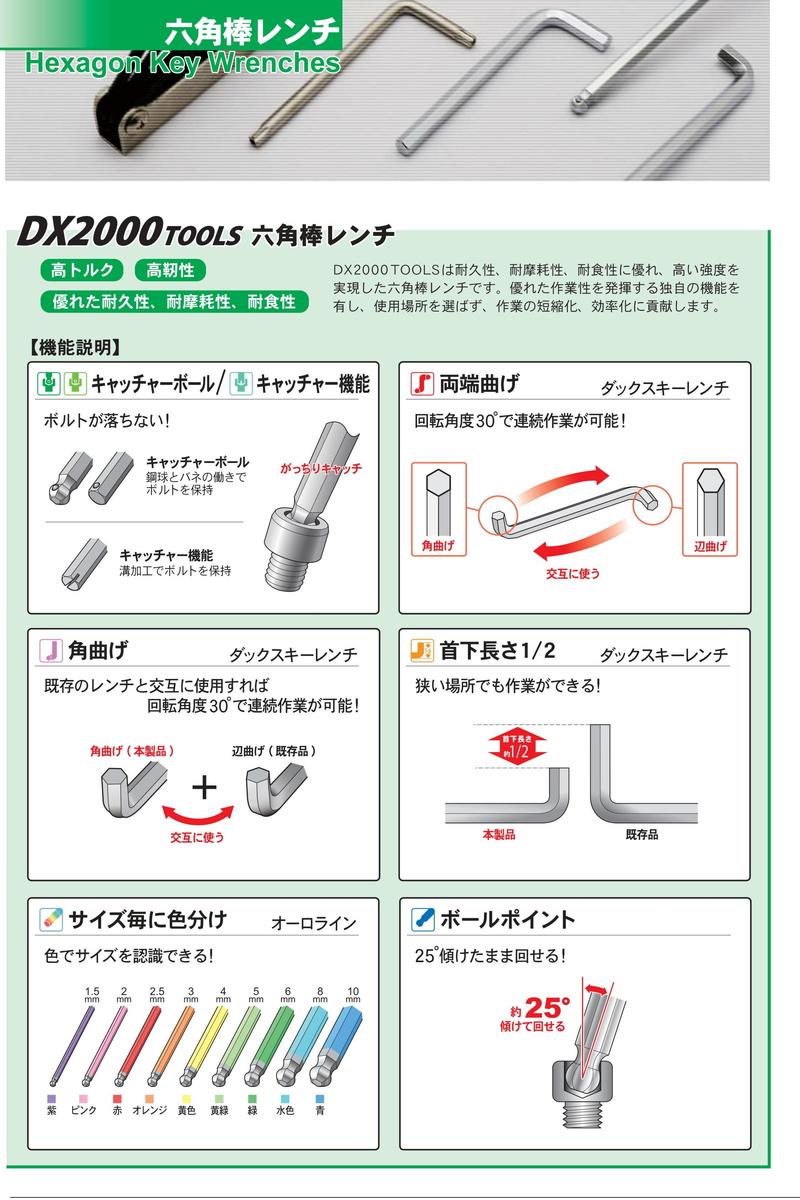 ASAHI AXS0910 DX2000 Tools Hexagon Key Wrench 9 Pcs Set