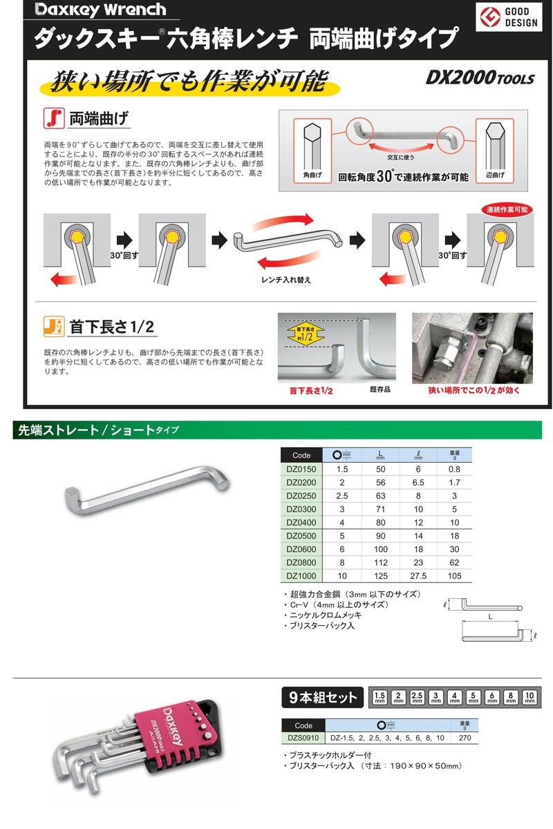 9部短的ASAHI DZS0910 Daxkey邮政键六角棒子扳手(两端弯曲六角扳手)组ASH(朝日)旭金属工业