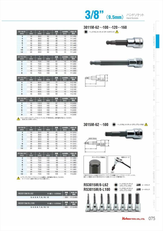 """柯肯 RS3015M/8-l62,武当太极剑 3 / 8""""(9.5 mm) 插头六角套接字 (的抓地力环) 铁路长度 62 毫米 8 个月设置 (与真正的案例乙烯存储) Koken (Koken / 山下大学)"""
