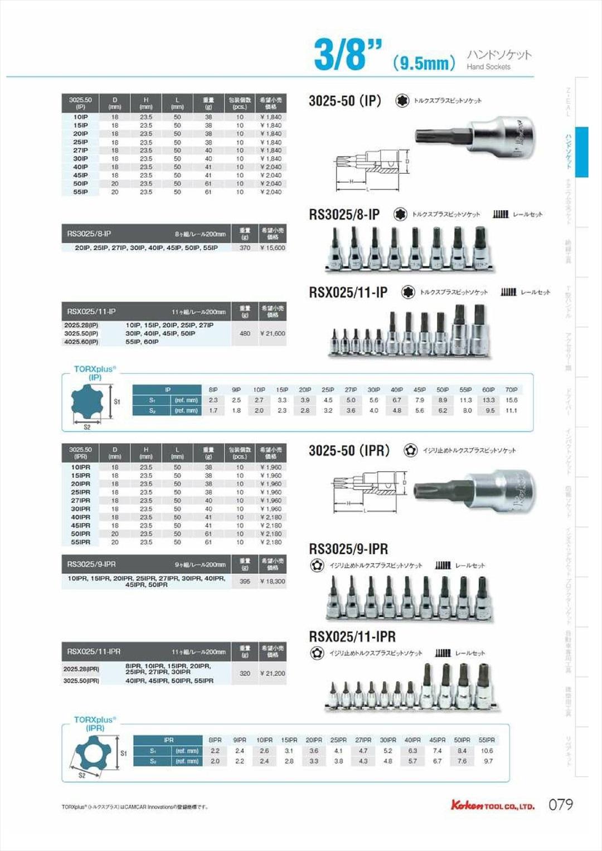 """Ko-ken 3025.50-50IP 3/8""""sq. 扭矩加比特插口全长50mm 50IP KO-KEN Koken/山下工研究室"""