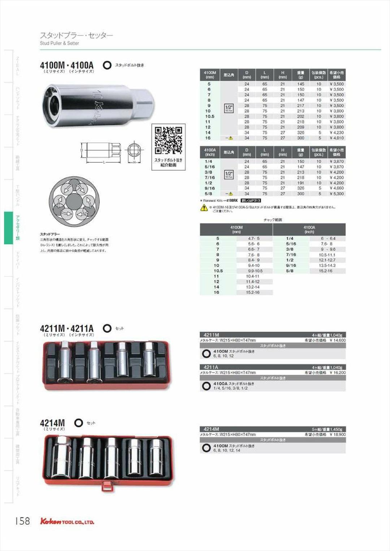 "Ko-ken 4100M-10 1/2""sq. sutaddopura 10mm KO-KEN Koken/山下工研究室"