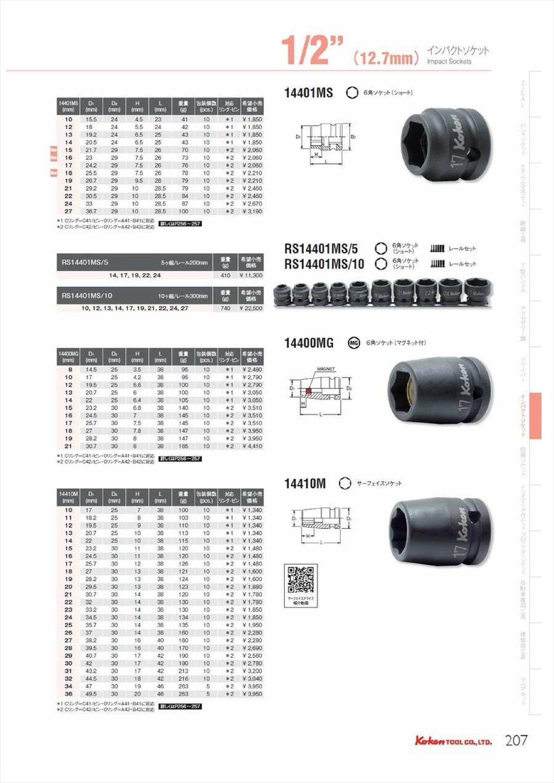 "Ko-ken 14400MG-13 1/2""sq. 冲击插口磁铁运气13mm KO-KEN Koken/山下工研究室"