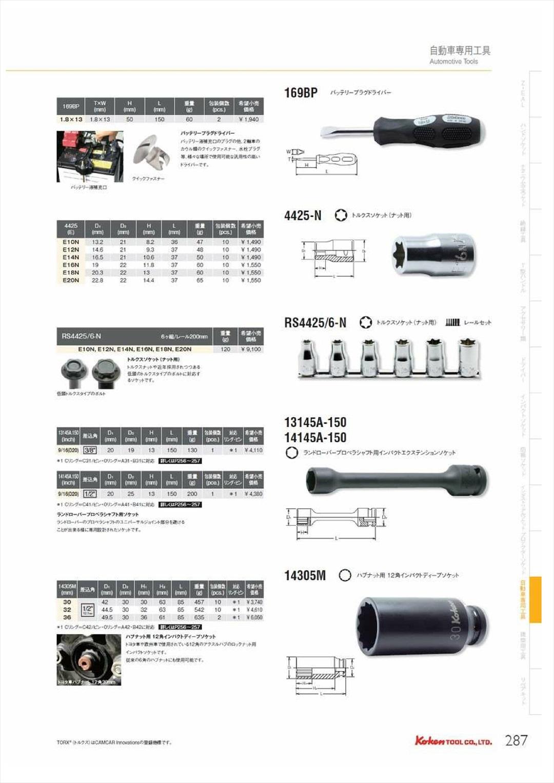 供Ko-ken 4425-E16N凸轮链轮螺栓使用的插口(供丰田/Subaru(FA20)用浅口扭矩螺母使用的插口E16)KO-KEN Koken/山下工研究室