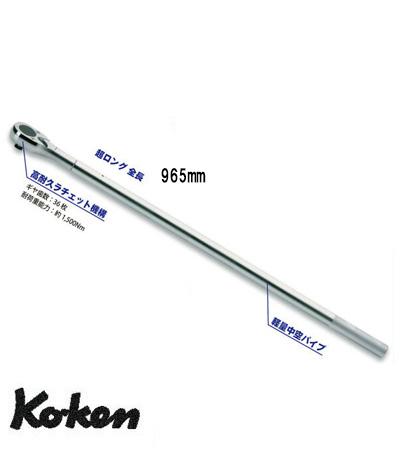 Ko-ken 6749/2 3/4