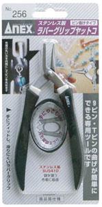 《ビーズの道具》ピン曲げ作業に!アネックス(ANEX)ステンレス製ラバーグリップヤットコ(やっとこ)ピン曲げタイプ 256