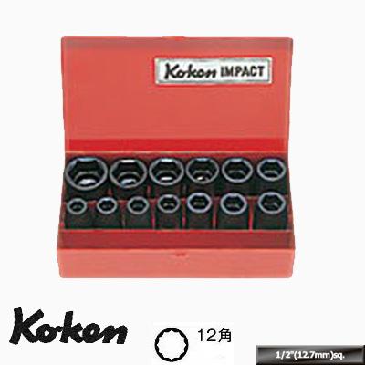 Ko-ken 14241M-05 1/2 (12.7mm)sq. インパクト 12角 ソケットセット 13ヶ組 コーケン / 山下工研