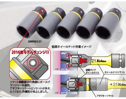 "Ko-ken 280PM-21 1/2""sq. 支持低脑袋轮胎螺母的适配器插口全长55mm对边21mm KO-KEN Koken/山下工研究室"