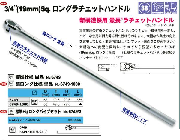 "Ko-ken 6749-1000 3/4""(19mm)sq. Ratchet, Reversible(long) Length=1000mm"