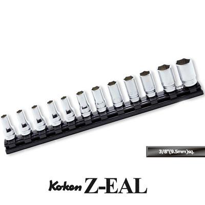 Ko-ken RS3300XZ/12 Z-EAL 3/8 (9.5mm)差込 6角 セミディープ ソケット レールセット 12ヶ組 コーケン / 山下工研