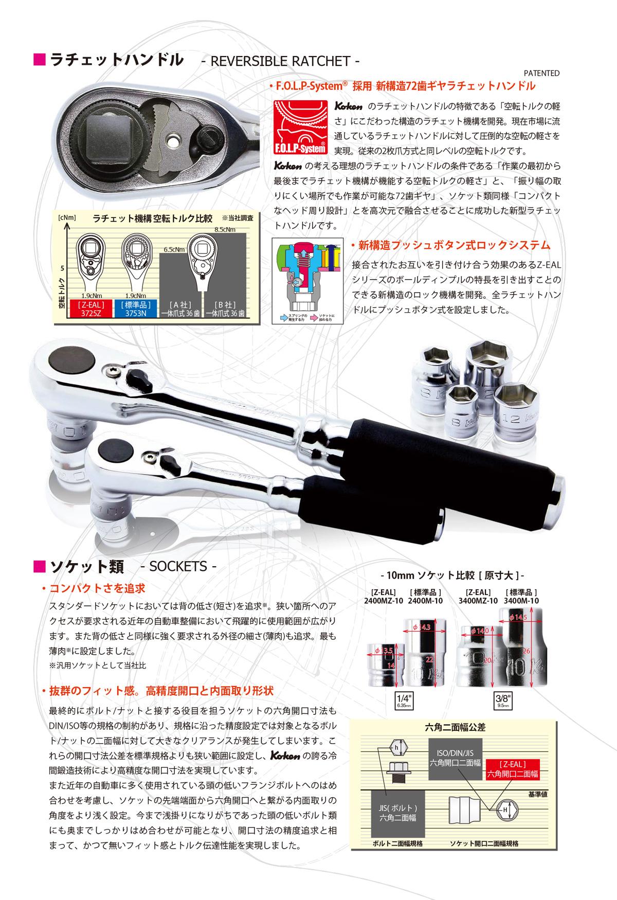 """Ko-ken 3025Z.75-T30 Z-EAL 3/8""""(9.5mm)插入长/圆车轴扭矩比特插口T30 KO-KEN Koken/山下工研究室"""
