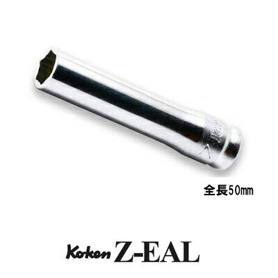 "Ko-ken 2300MZ-14 Z-series 1/4""(6.35mm)sq. 6-point Deep Socket 14mm"