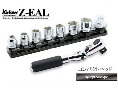 Ko-ken 3285ZE-KH2 Z-EAL 3/8 (9.5mm)差込 首振りコンパクトセット 9ヶ組 コーケン / 山下工研