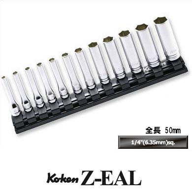 Ko-ken RS2300MZ/12 Z-EAL 1/4 (6.35mm)差込 6角 ディープソケット レールセット 12ヶ組 コーケン / 山下工研