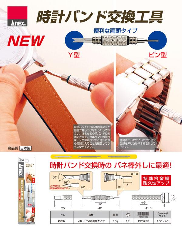 寇 11W 手表带更换工具,乐队调整工具 (Y & pin 类型和一个方便双头)