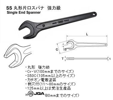 ASAHI SS0036 Single Open End Spanner JIS_H Powerful 36mm