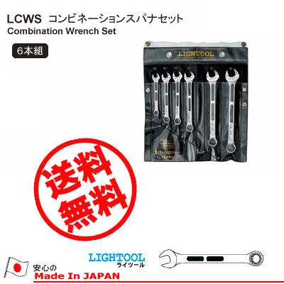 轻量级 LCWS6 仪式组合扳手设置 10-12-13-14-17-19 毫米灰旭旭金属行业。