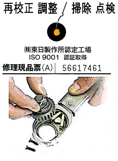 東日 QLE750N2 再校正 調整 / 掃除 点検 費用 TOHNICHI / 東日製作所