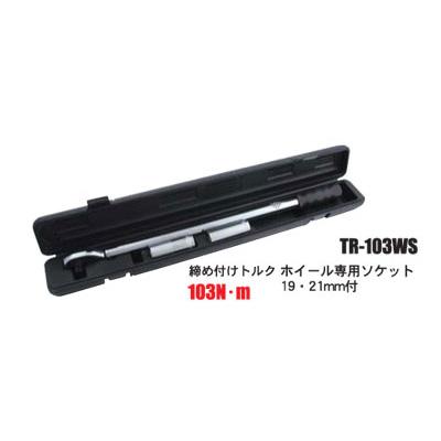 Pro-Auto TR-103WS 12.7mm ホイールナット 専用 トルクレンチ 103Nm ホイール 専用 ソケット付き プロオート SEK SUEKAGE スエカゲツール