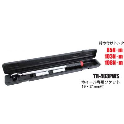 Pro-Auto TR-403PWS 12.7mm 3ポジション トルクレンチ 逆ネジも対応 85/103/108Nm ホイール 専用 ソケット付き プロオート SEK SUEKAGE スエカゲツール