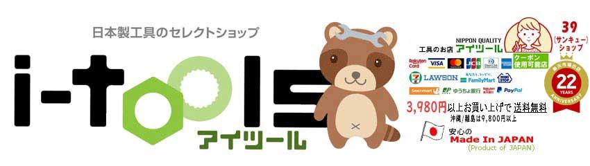 工具のお店i-TOOLS(アイツール):プライド・オブ・ジャパン ・日本製ハンドツール専門店へようこそ!
