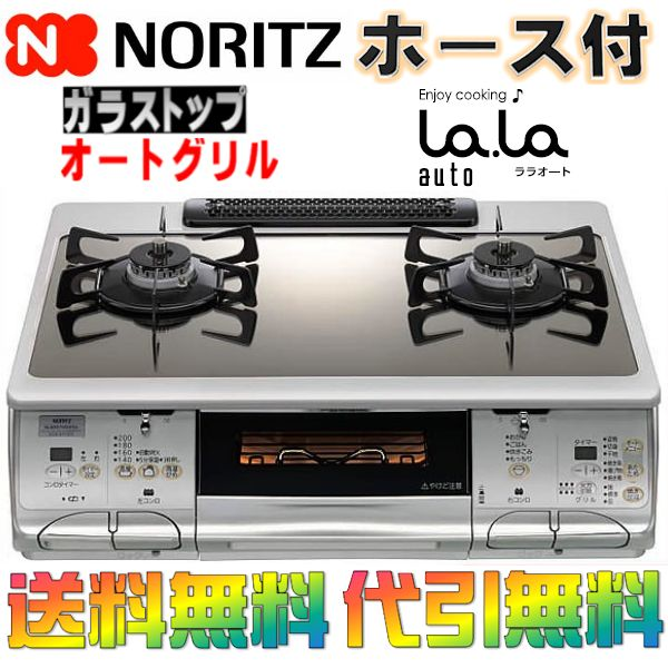 ノーリツ ララ オート ガスコンロ : ガステーブル ガラストップ 両面焼きグリル プロパン/都市ガス 2口 NLW2274ASKSI