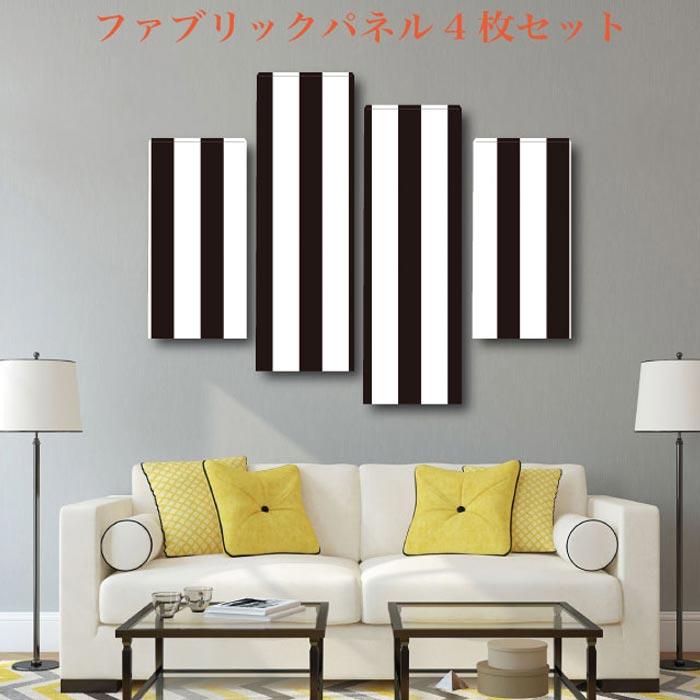 ファブリックパネル ストライプ ボーダー セット 4枚 日本製 高品質 簡単 布地 木枠 DIY パネル アート お洒落 デザイン 北欧 壁掛け 飾り 可愛い 人気 生地 木製 高品質 装飾 オブジェ 店舗 ディスプレイ