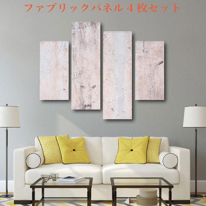 ファブリックパネル 壁 コンクリート セット 4枚 日本製 高品質 簡単 布地 木枠 DIY パネル アート お洒落 デザイン 北欧 壁掛け 飾り 可愛い 人気 生地 木製 高品質 装飾 オブジェ 店舗 ディスプレイ