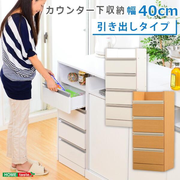 キッチンカウンター下収納 【PREGO-プレゴ-】 (引出しタイプ)