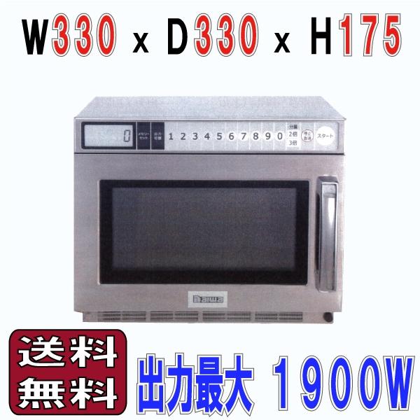 【ダイワ(大和冷機)】【業務用】【新品】 電子レンジ DMW-192PS 単相200V単相200V 自社6ヶ月保証