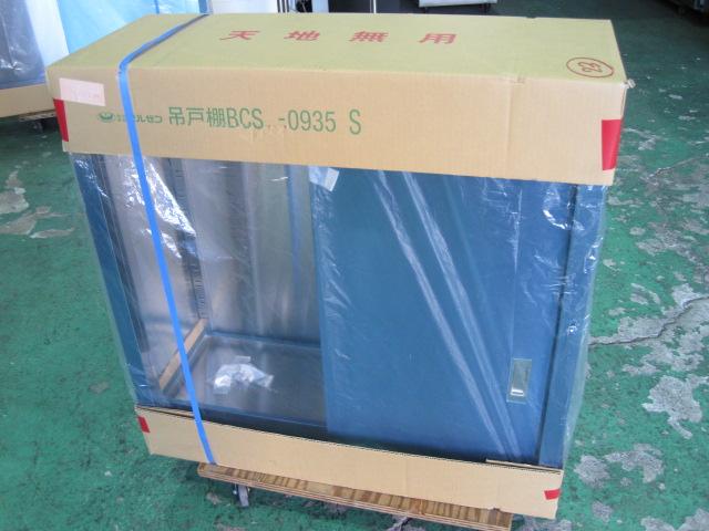 【W900xD350xH900mm】【業務用】【未使用新古品】 吊戸棚 C3121