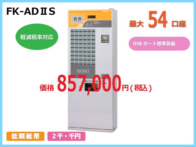 全国搬入設置・取扱説明込!【Fujitaka(フジタカ)】【業務用】【新品】 券売機 FK-ADS メーカー1年保証